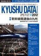 西日本新聞 九州データ・ブック2012デジタル