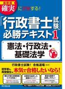 最新版 確実に突破する! 「行政書士試験」必勝テキスト1