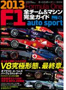 AUTOSPORT特別編集 F1全チーム&マシンガイド2013
