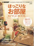 GO OUT特別編集 インテリアお部屋BOOK