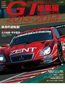 2013―2014 スーパーGT 総集編公式ガイドブック