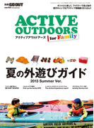 GO OUT特別編集 ACTIVE OUTDOORS for family