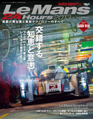 AUTOSPORT特別編集 ル・マン24時間2013