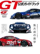 スーパーGT公式ガイドブック 2013