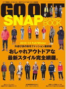 GO OUT特別編集 GO OUT SNAP BOOK 2013―14 Fall/Winter