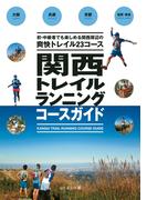 関西トレイルランニングコースガイド