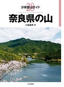 分県登山ガイド28 奈良県の山