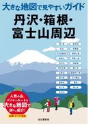 大きな地図で見やすいガイド 丹沢・箱根・富士山周辺