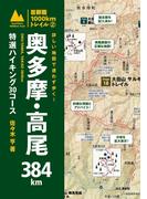 詳しい地図で迷わず歩く! 奥多摩・高尾384km