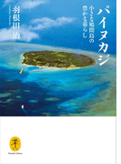 ヤマケイ文庫 パイヌカジ 小さな鳩間島の豊かな暮らし