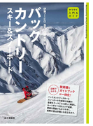 入門&ガイド バックカントリースキー&スノーボード