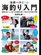 世界一やさしい海釣り入門