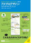 アメブロデザイン・カスタマイズブック~[Facebook] [Twitter] [mixi] [Google+]と繋がる!