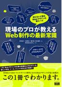 現場のプロが教えるWeb制作の最新常識 知らないと困るWebデザインの新ルール