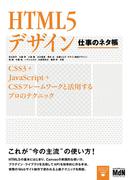 HTML5デザイン 仕事のネタ帳 CSS3+JavaScript+CSSフレームワークと活用するプロのテクニック