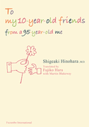 To my 10-year-old friends―from a 95-year-old me