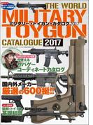 ミリタリー・トイガン・カタログ2017
