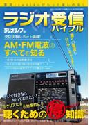 ラジオ受信バイブル