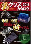 裏グッズカタログ2014