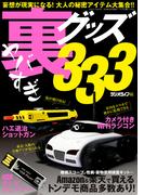 ヤバすぎ裏グッズ333