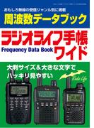 ラジオライフ手帳ワイド