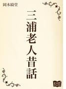 三浦老人昔話