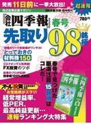 会社四季報別冊 『会社四季報』春号先取り98銘柄