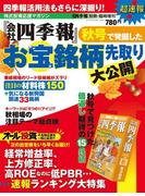 会社四季報別冊 『会社四季報』秋号で発掘したお宝銘柄先取り大公開