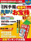 会社四季報別冊 『会社四季報』新春号で見つけた先取りお宝株
