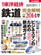 週刊東洋経済 臨時増刊 鉄道完全解明2014
