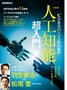 東洋経済特別編集 ビジネスパーソンのための 決定版 人工知能 超入門