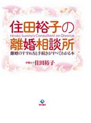 住田裕子の離婚相談所