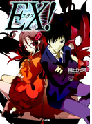 「EX!」シリーズ