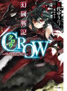 「幻國戦記 CROW」シリーズ