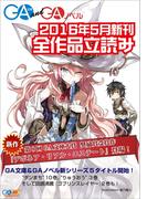 GA文庫&GAノベル2016年5月の新刊 全作品立読み(合本版)
