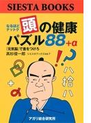 なるほどナットク 頭の健康パズル88+α シエスタブックス vol.7