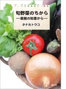 旬野菜のちから―薬膳の知恵から―