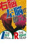 右脳左脳の鍛え方