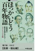 ほっかいどう百年物語 電子版:その2【医療・福祉編】