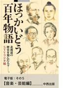 ほっかいどう百年物語 電子版:その5【音楽・芸能編】