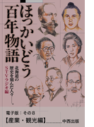 ほっかいどう百年物語 電子版:その8【産業・観光編】