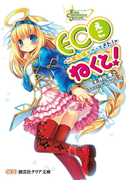 ECOねくと!
