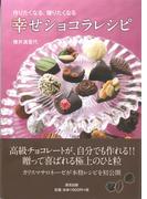 幸せショコラレシピ