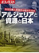 アルジェリアと資源と日本