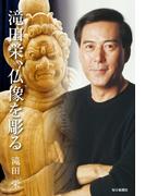 滝田栄、仏像を彫る