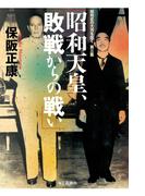 昭和天皇、敗戦からの戦い―昭和史の大河を往く〈第3集〉