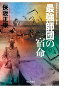 最強師団の宿命 ―昭和史の大河を往く〈第5集〉