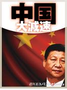 中国大減速