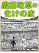 農業改革の化けの皮