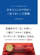 日本人にしかできない「気づかい」の習慣